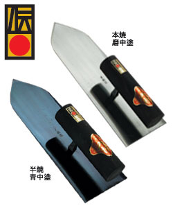 杉田 中塗鏝 【半焼】 (SK-5)青中塗 240mm