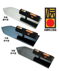 杉田 中塗鏝 【本焼】(安来鋼 白紙2号)背黒中塗195mm