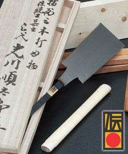 【伝統工芸品】三代目光川順太郎作 両刃鋸240mm(9寸目)