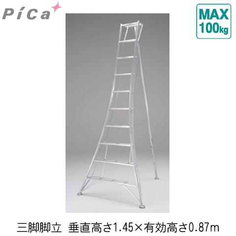 三脚脚立(植木・造園用)垂直高さ:1.45mメーカー直送品・代引不可 PICA GMF-150A