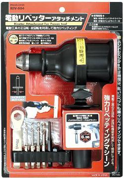 イチネンMTM ミツトモ 電動リベッターアタッチメント(RIV-004) 20105