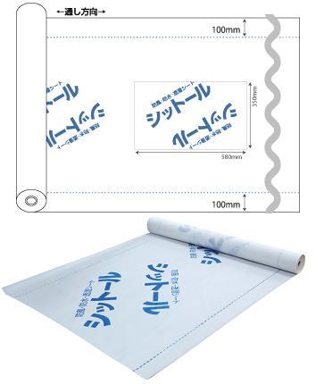 MF シットール (防風・防水・透湿シート)(50m×10本) メーカー直送品代引利用不可 Y-0085-1