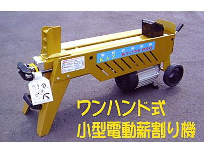 【代引不可】強力油圧式薪割機(プロ仕様)【メーカー直送品】 KT-155PRODX