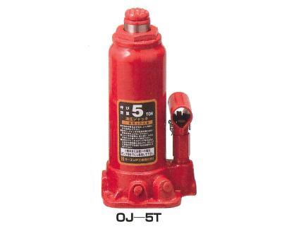 オーエッチ 油圧ジャッキ(荷重5トン用)【過負荷防止機構付】 OJ-5T