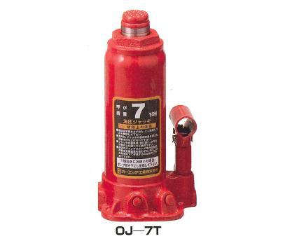 オーエッチ 油圧ジャッキ(荷重7トン用)【過負荷防止機構付】 OJ-7T