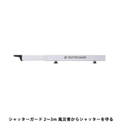 沢田防災技研 シャッターガード 2~3m 風災害からシャッターを守る ※メーカー直送品代引不可 SG-200