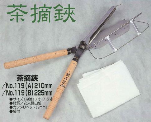 鋏正宗 『茶摘鋏』225mm NO119B