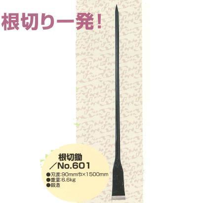 鍛造製 『根切鋤』 6.6kg 吉岡刃物 NO601