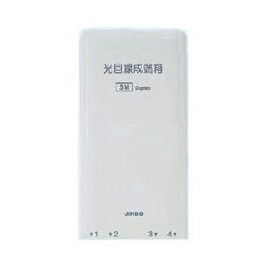 露出形光成端箱(適合2心FO×2)JOP-SSCJ4M(1個価格) ※受注生産品 未来工業 JOP-SSCJ4M