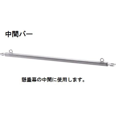 浅野金属工業 懸垂バー 中間バー 1500 AK48004U2