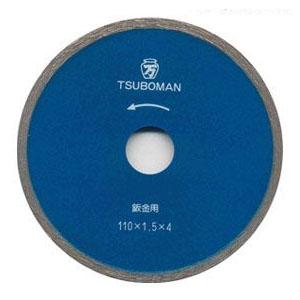 ツボ万 ダイヤモンドカッター鈑金カッターB 外径180×厚1.8×チップ幅4 取寄せ品 B-180×25.4