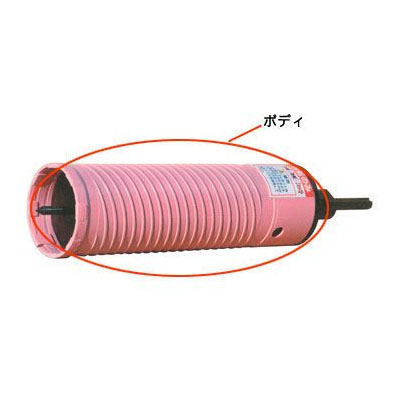 ツボ万 コアドリルCD-DZ ボディのみ 直径50×有効長195 取寄せ品 CD-DZ50BODY