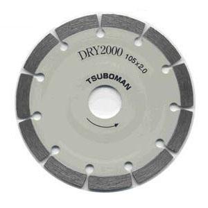 ツボ万 ダイヤモンドカッターDRY2000段付 外径180×厚2.0×チップ幅7 取寄せ品 DR2000-180