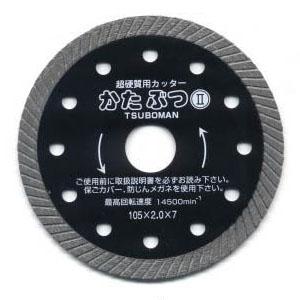 ツボ万 ダイヤモンドカッターかたぶつツー 外径150×厚2.0×チップ幅7 取寄せ品 KB2-150×22