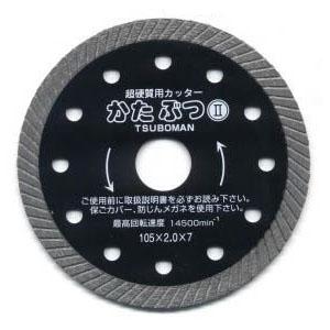 ツボ万 ダイヤモンドカッターかたぶつツー 外径200×厚2.0×チップ幅7 取寄せ品 KB2-200×25.4