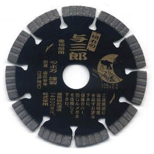 ツボ万 ダイヤモンドカッター与三郎 外径150×厚2.2×チップ幅7 取寄せ品 YB-150J