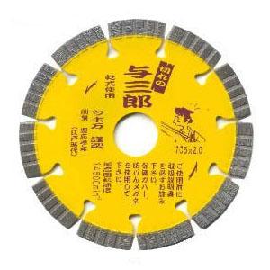 ツボ万 ダイヤモンドカッター与三郎 外径180×厚2.0×チップ巾7 取寄せ品 YB-180