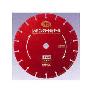 レッドコンクリートカッター 電動用 消音 255×3×25.4 ナニワ研磨工業 CG1045