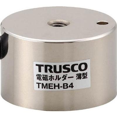 トラスコ 電磁ホルダー 激安通販専門店 薄型 TMEHB5 径50×H40mm 数量は多