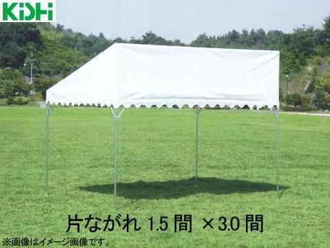 岸工業 ブルドックテント・片ながれ3号(1.5間×3.0間)白【メーカー直送品】