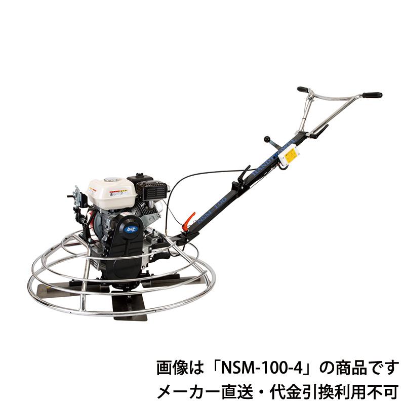 友定建機 ハンドトロウェル M NSM-100-4 メーカー直送品 代引不可 NSM-100-4