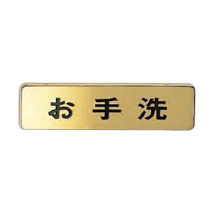サイン 真鍮 お手洗 クローム 1箱5枚価格 ※メーカー取寄品 シロクマ NB-4-2