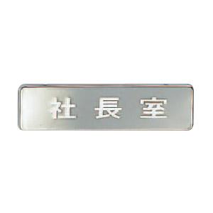 サイン 真鍮 社長室 ゴールド 1箱5枚価格 ※メーカー取寄品 シロクマ NB-4-4