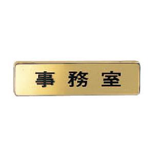 サイン 真鍮 事務室 ゴールド 1箱5枚価格 ※メーカー取寄品 シロクマ NB-4-5