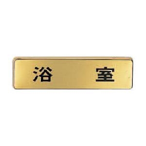 サイン 真鍮 浴室 ゴールド 1箱5枚価格 ※メーカー取寄品 シロクマ NB-4-7
