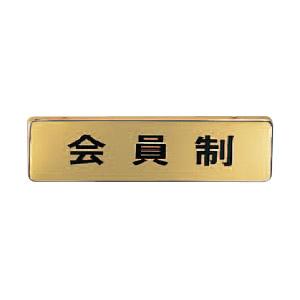 サイン 真鍮 会員制(横)クローム 1箱5枚価格 ※メーカー取寄品 シロクマ NB-4-11