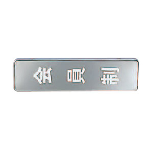 サイン 真鍮 会員制(縦)クローム 1箱5枚価格 ※メーカー取寄品 シロクマ NB-4-12