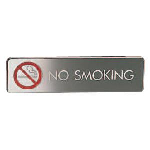 サイン 真鍮 NO SMOKING クローム 1箱5枚価格 ※メーカー取寄品 シロクマ NB-4-13