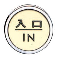 サイン 入口 ゴールド(外枠 クローム) 1箱5枚価格 ※メーカー取寄品 シロクマ NB-5-4
