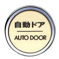 サイン 自動ドア ゴールド(外枠 クローム) 1箱5枚価格 ※メーカー取寄品 シロクマ NB-5-6