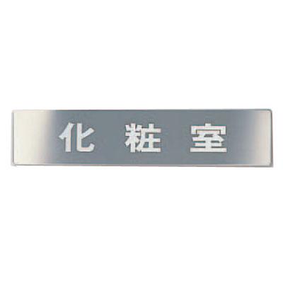 シロクマ サイン 化粧室 ステンレス鏡面仕上 1箱5枚価格 ※メーカー取寄品 NS-1-1