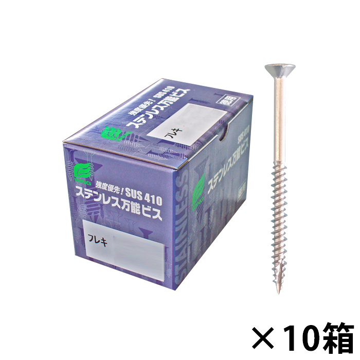 ウイング ステンレス万能ビス 徳用箱 62mm 1甲10箱価格