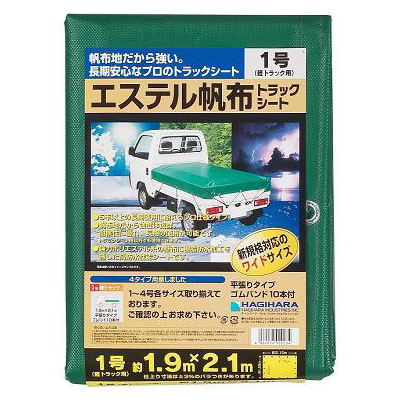 萩原工業 【プロ仕様】エステル帆布トラックシート(H3号・2tトラック用)2.5m×3.6m