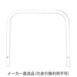 アーチ型 固定式 スチール製 車止め 本体色(白)※メーカー直送代引不可 カネソウ YB6L7-K