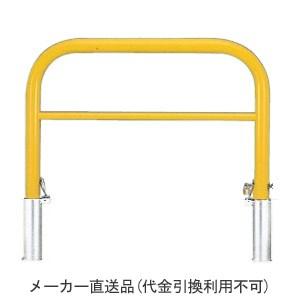 アーチ型横バー付 脱着式鍵付 スチール製 車止め 本体色(黄)メーカー直送代引不可 カネソウ YBW6H7A-DL