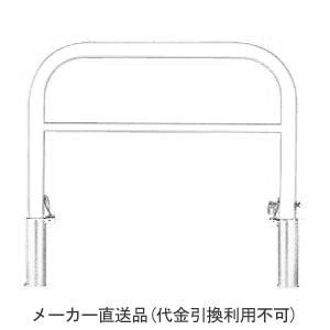 アーチ型横バー付 脱着式鍵付 スチール製 車止め 本体色(白)メーカー直送代引不可 カネソウ YBW6L20-DL