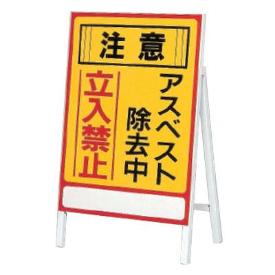 日本緑十字社 アスベスト標識 700×500mm(板面) 033101