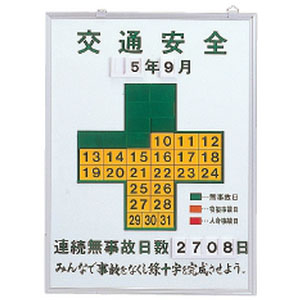 日本緑十字社 無災害記録板 記録-450K 229451