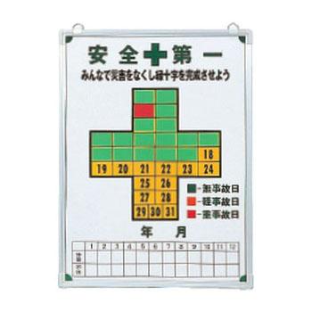 日本緑十字社 無災害記録板 記録-600 229600