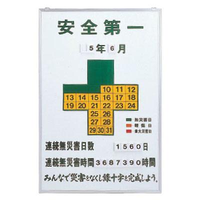 日本緑十字社 無災害記録板 記録-900 ※メーカー直送品 229900