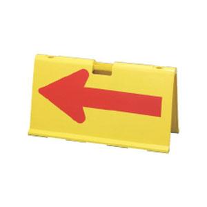 日本緑十字社 方向矢印板 矢印板-AS1 ※受注生産品 131101