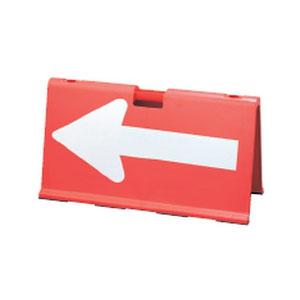 日本緑十字社 方向矢印板 矢印板-AS2 ※受注生産品 131102