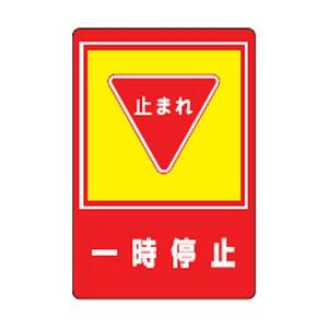 日本緑十字社 路面標識 路面-27 101027
