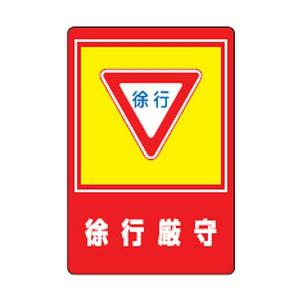 日本緑十字社 路面標識 路面-28 101028