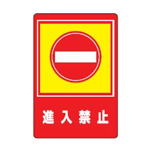 日本緑十字社 路面標識 路面-29 101029