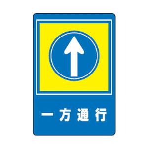 日本緑十字社 路面標識 路面-30 101030